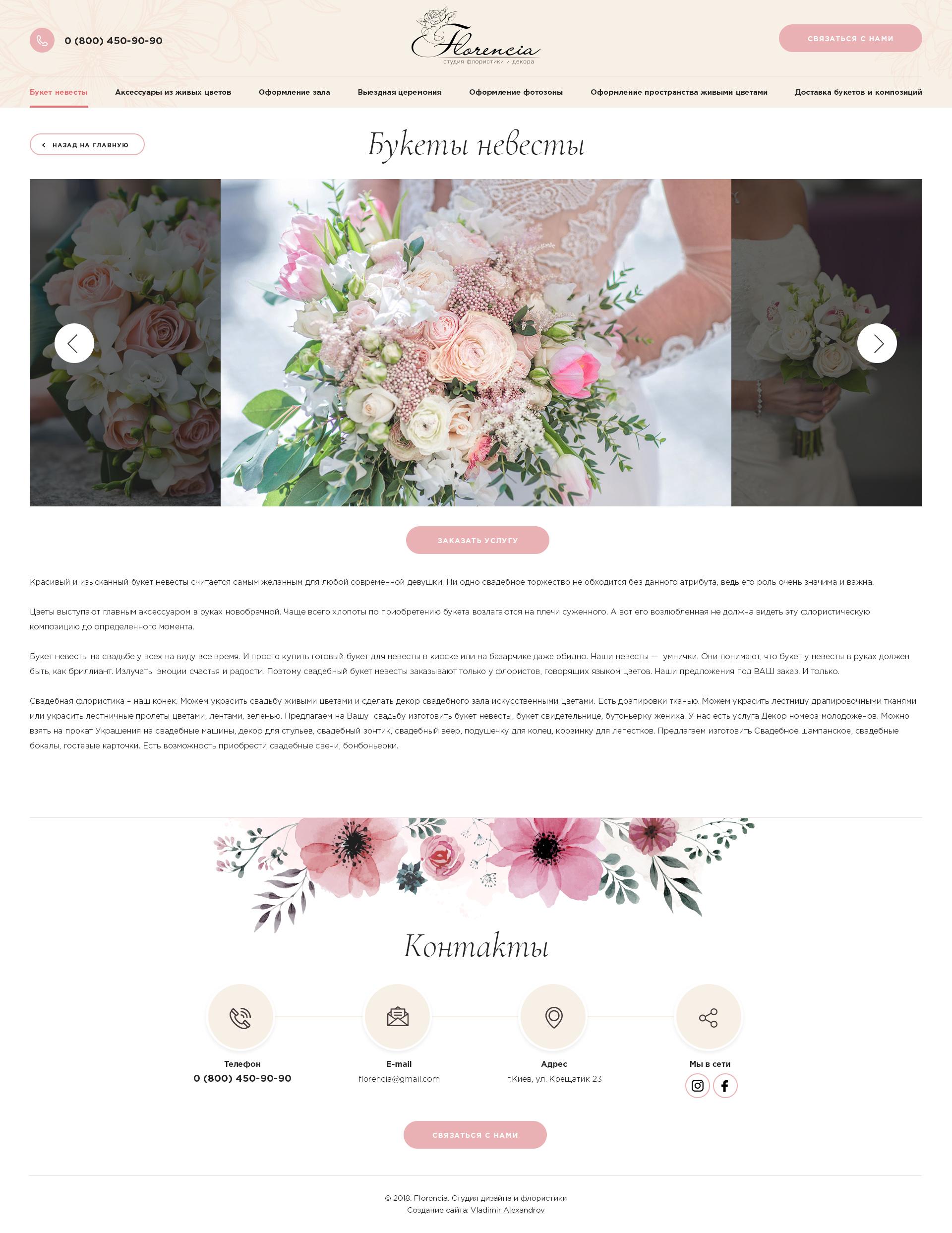 Дизайн для сайта студии флористики и декора Florencia