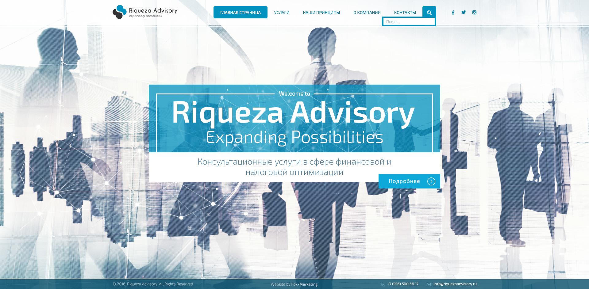 Нестандартный корпоративный сайт для консультационной компании Riqueza Advisory