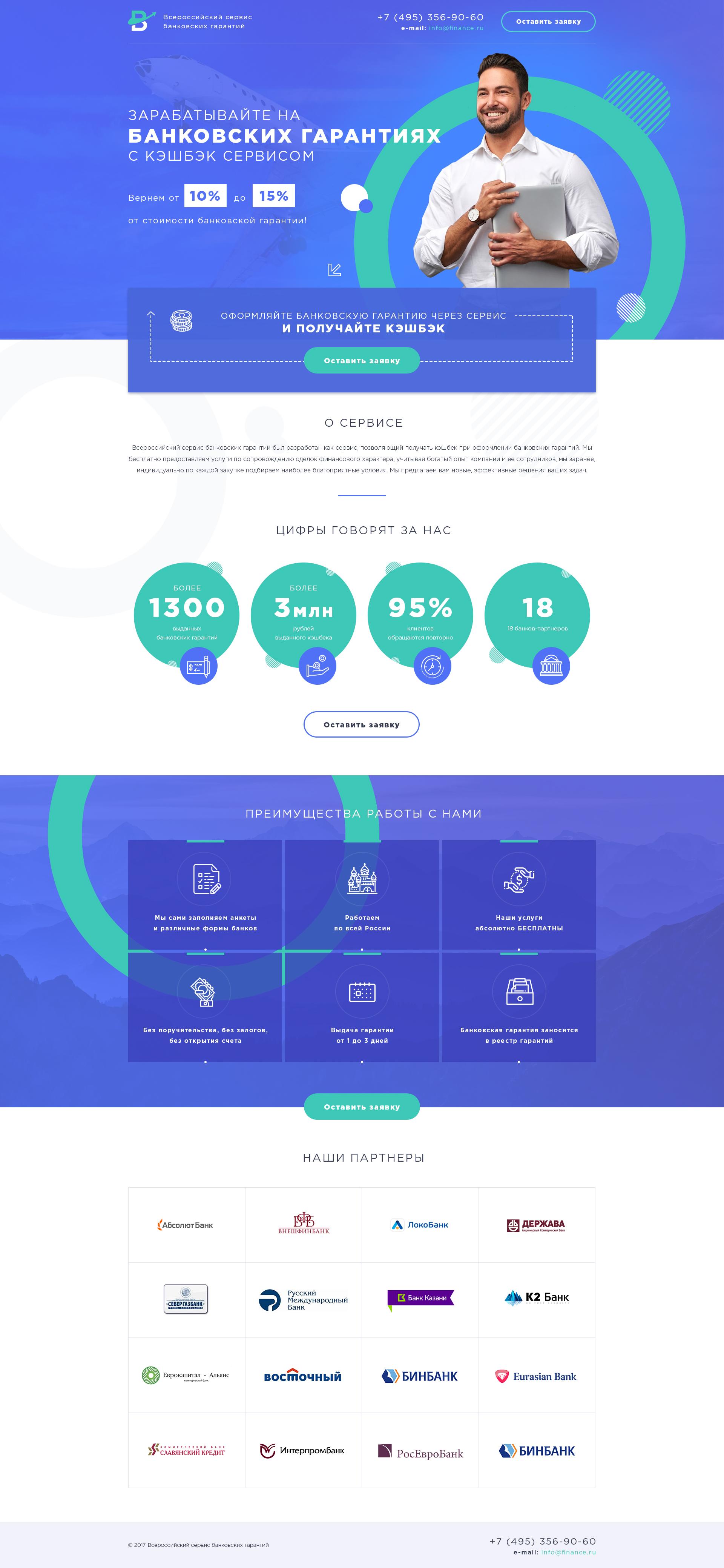 Дизайн Landing Page Всероссийский сервис банковских гарантий