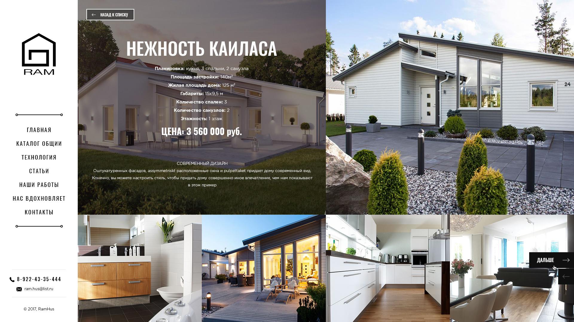 Дизайн сайта строительной компании RamHus
