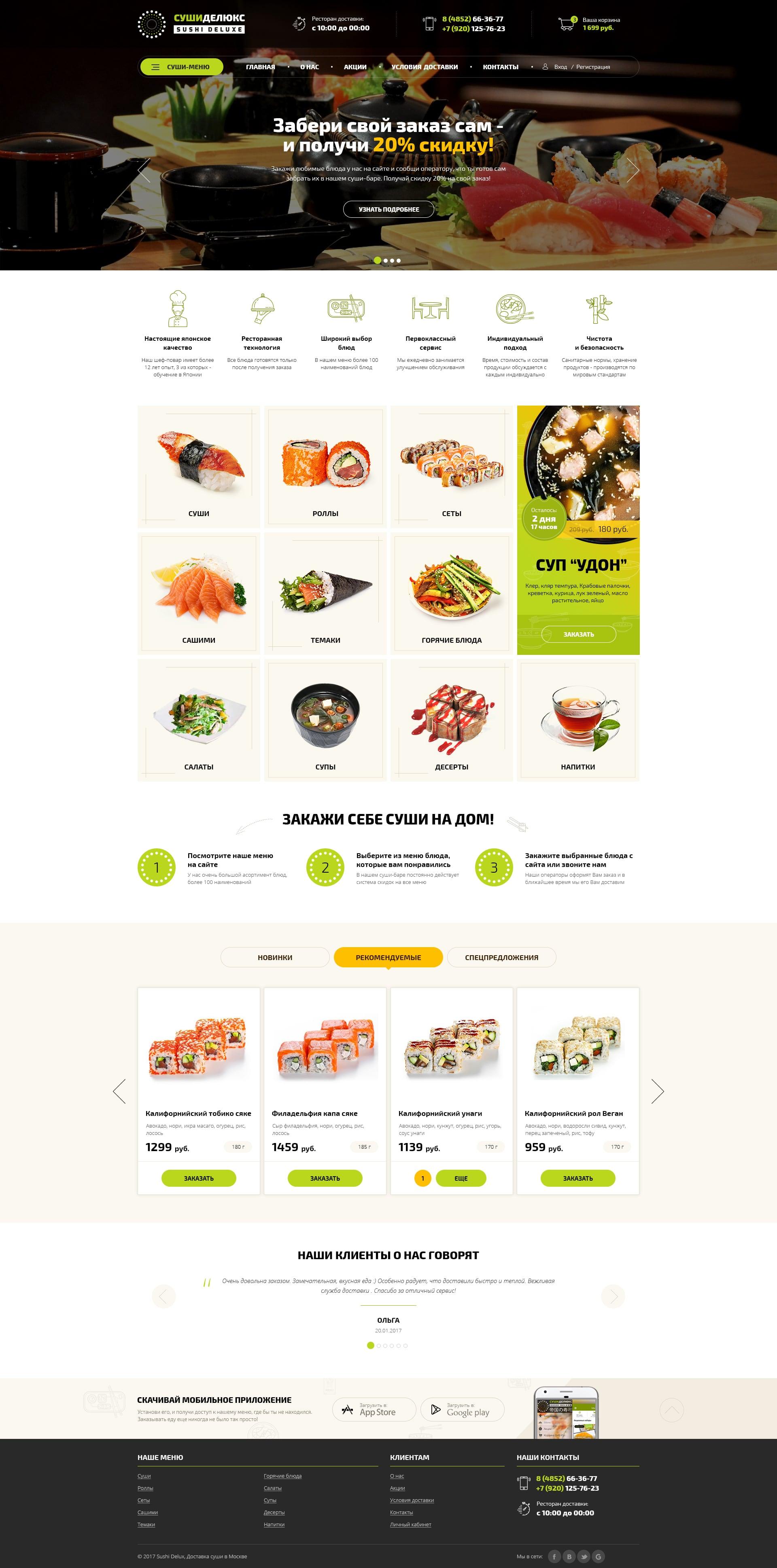 Дизайн для сайта суши ресторана