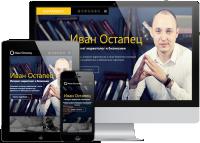 Адаптивная верстка сайта для интернет маркетолога