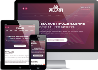 Адаптивная верстка посадочной страницы для компании Ax Village