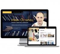 Дизайн сайта-визитки интернет-маркетолога