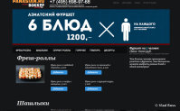 Сайт кейтеринговой службы Panasian