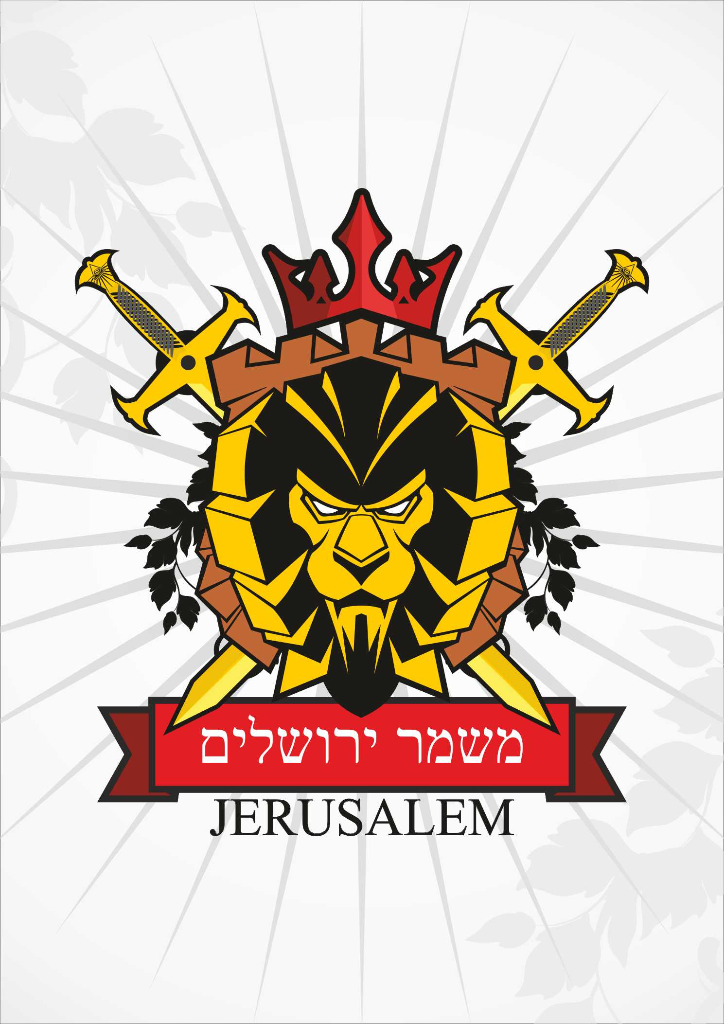 Разработка логотипа. Компания Страж Иерусалима фото f_04451f1374e4e332.jpg
