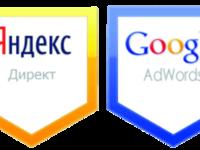 Аудит рекламных кампаний в яндекс и google