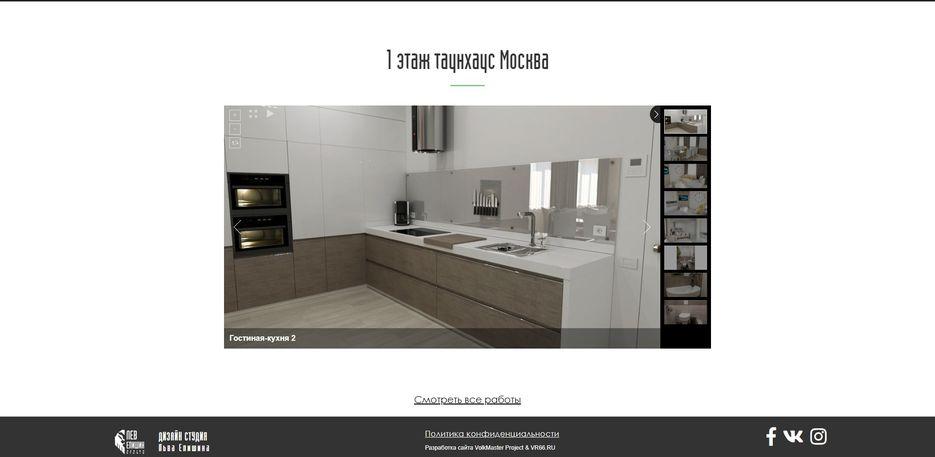 Сайт-визитка дизайнера интерьеров с портфолио