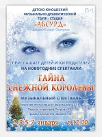 Афиша на новогоднее представление