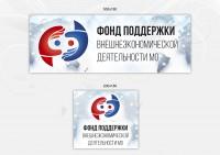 Разработка логотипа для Фонда