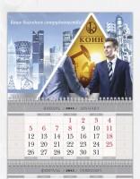 Квартальный календарь для инвестиционной компании