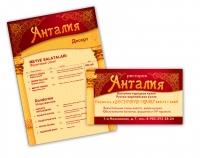 Страница меню и корпоративная визитка