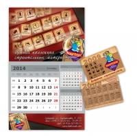 Календари: квартальный и карманный