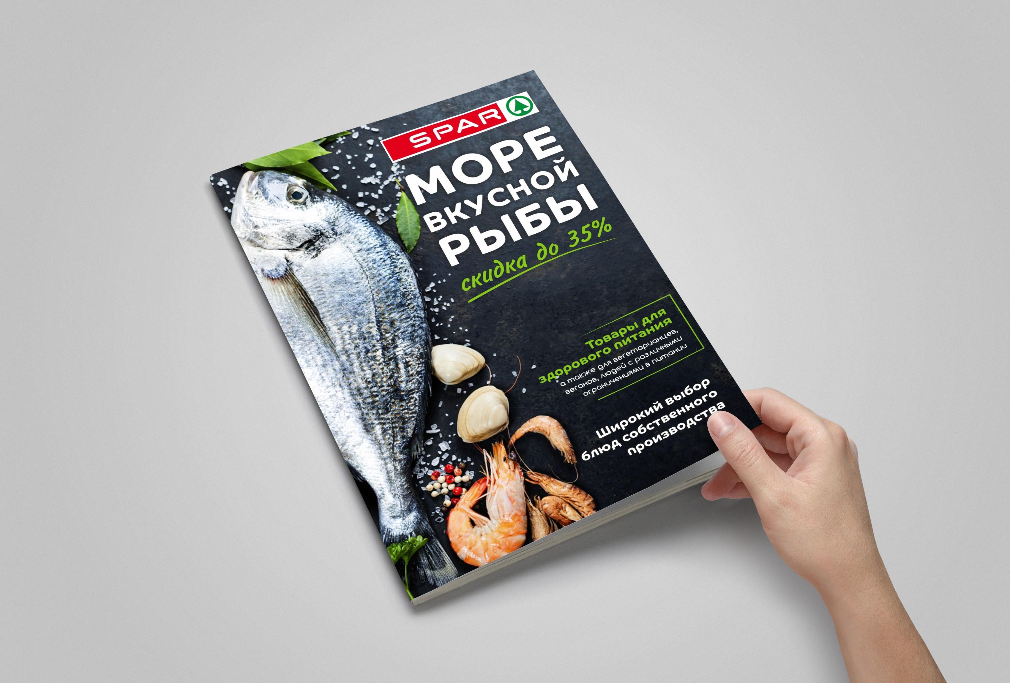 Дизайн листовки для магазина SPAR фото f_1405cb5babd26674.jpg