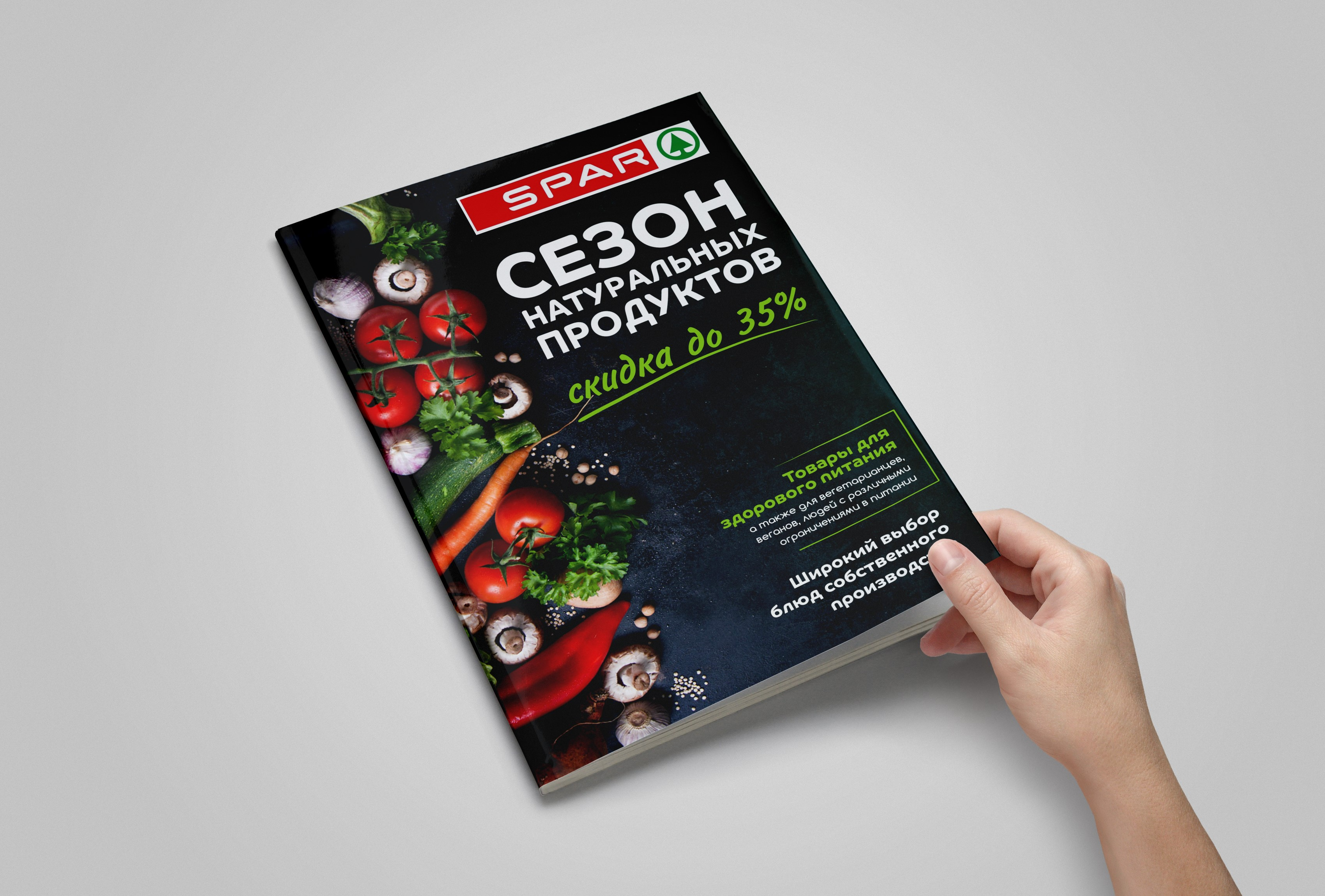 Дизайн листовки для магазина SPAR фото f_1435cb9b475de111.jpg