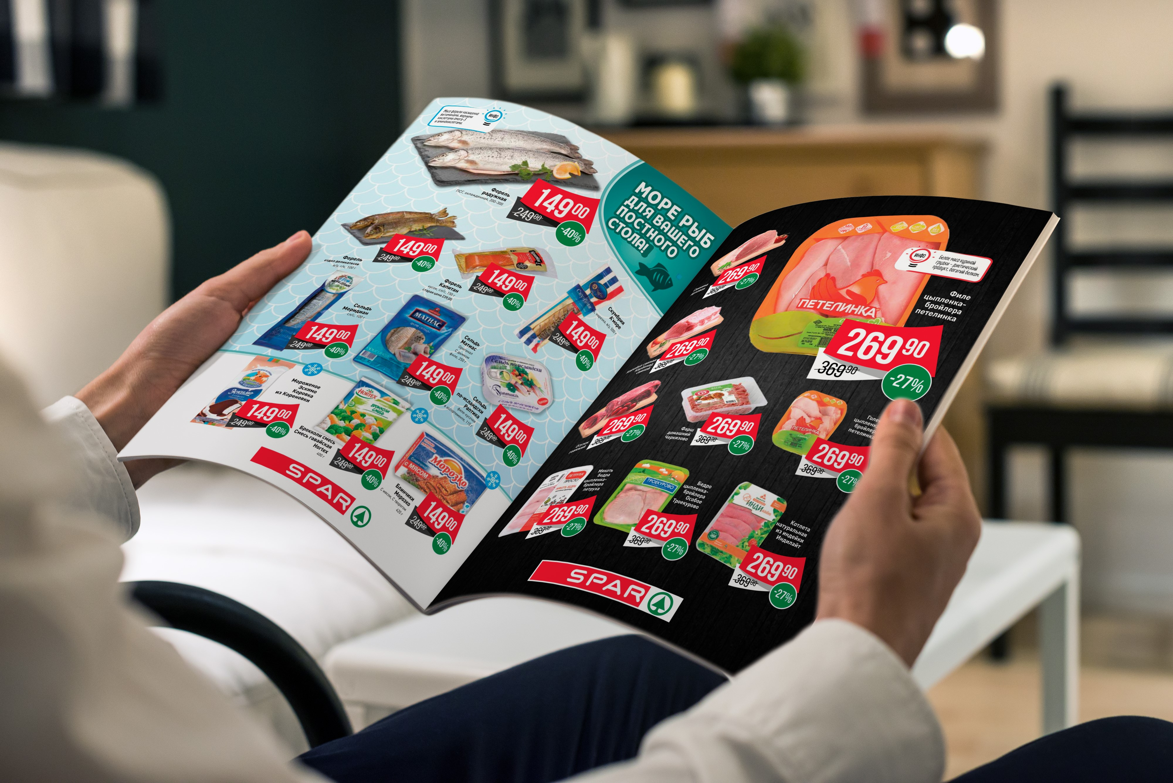 Дизайн листовки для магазина SPAR фото f_2865cb9b48377dfa.jpg