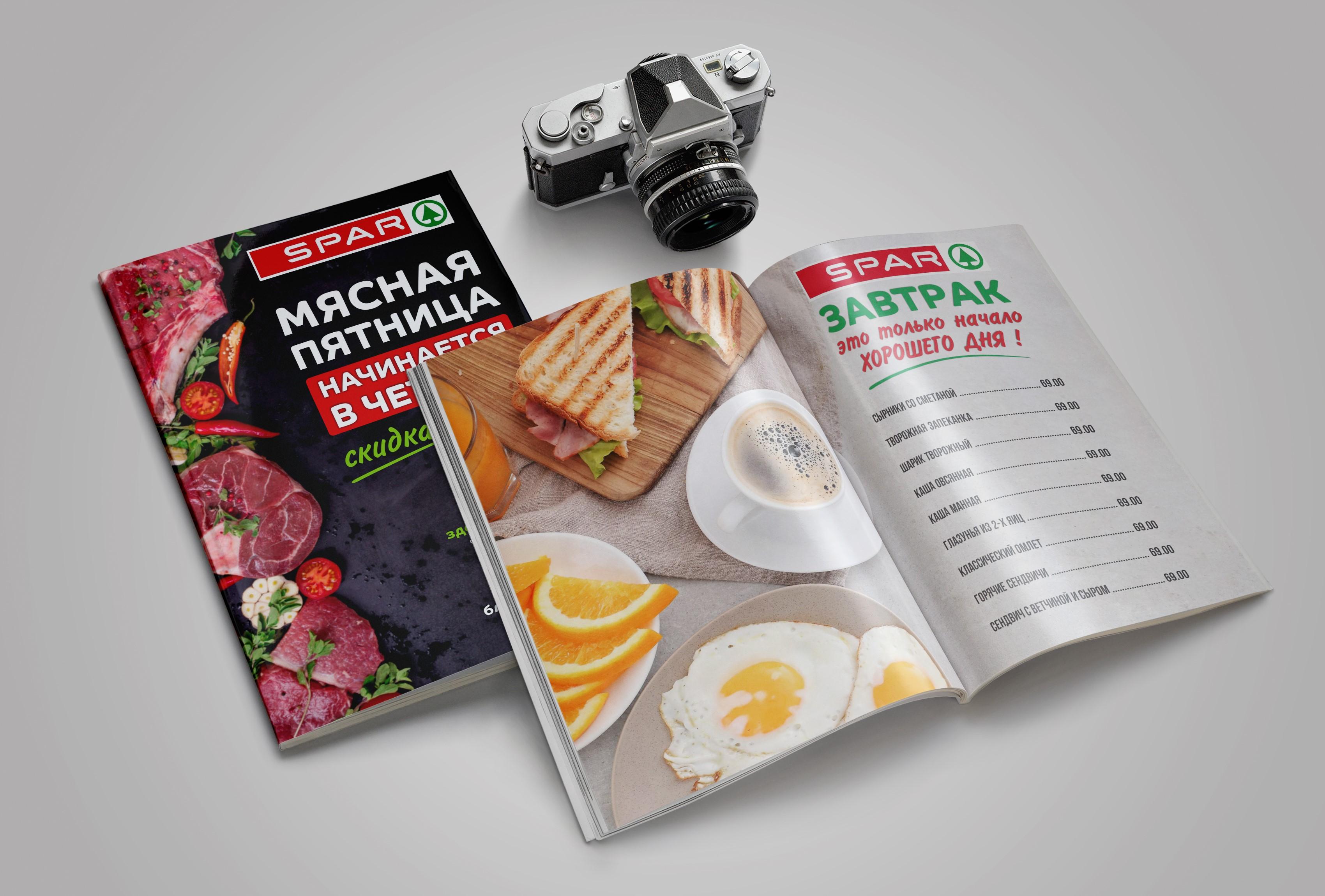 Дизайн листовки для магазина SPAR фото f_4245cb9b497dba77.jpg