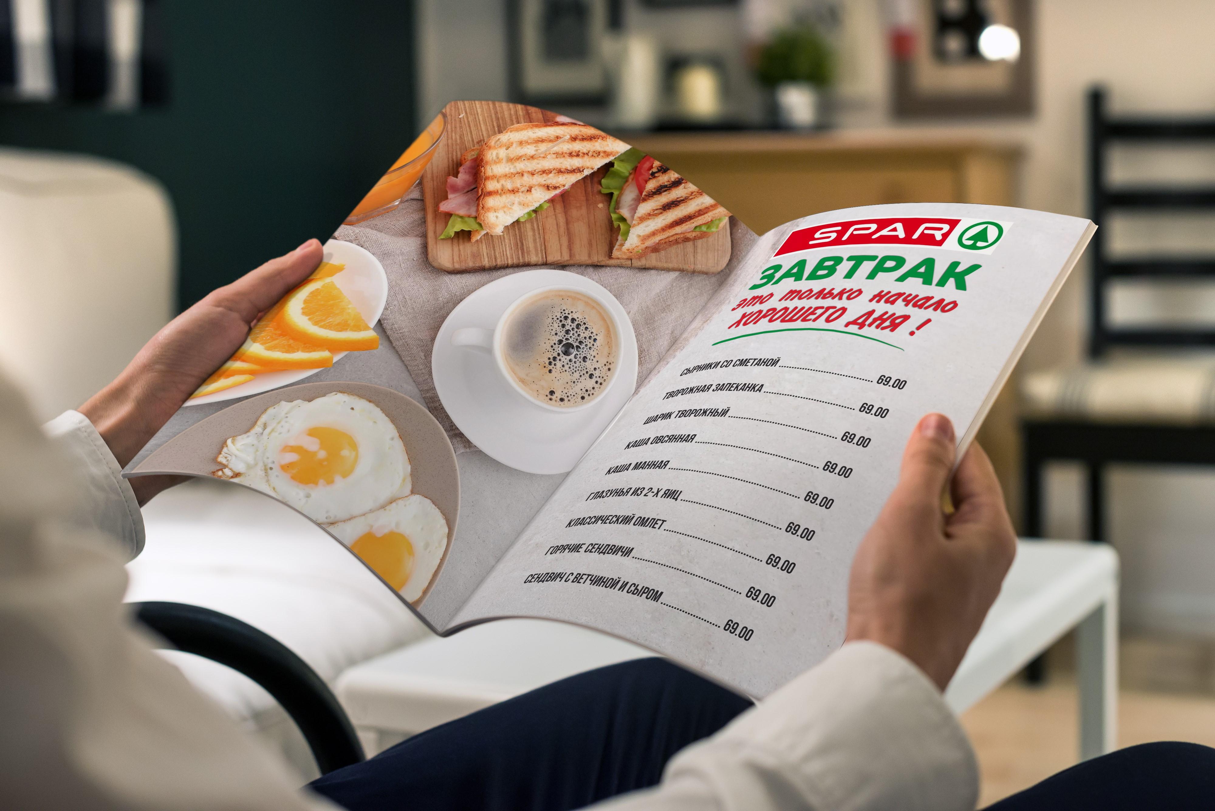 Дизайн листовки для магазина SPAR фото f_7635cb9b49bb0b8b.jpg