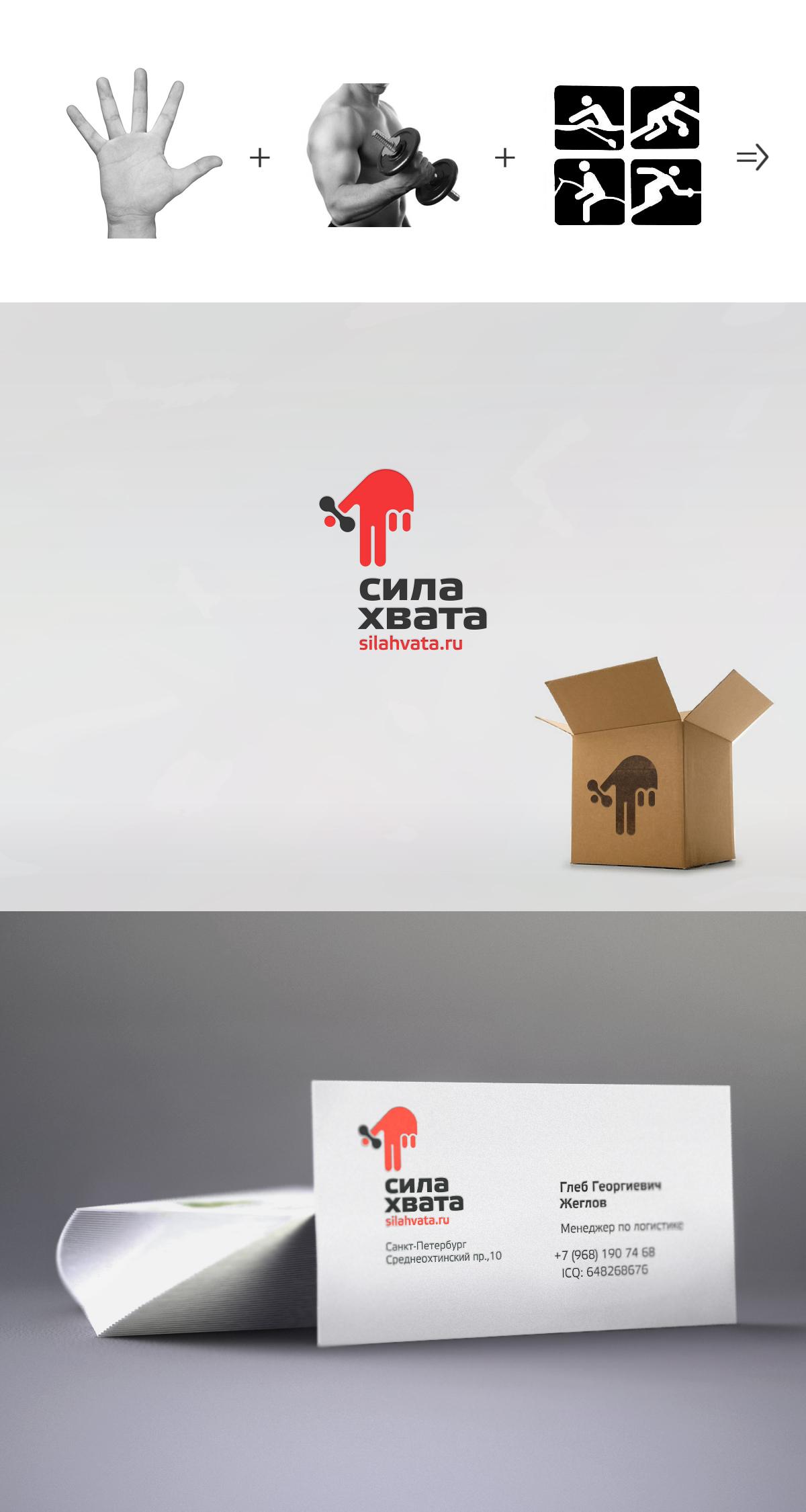 """Разработка логотипа и фирм. стиля для ИМ """"Сила хвата"""" фото f_0905113246c0bfe9.jpg"""