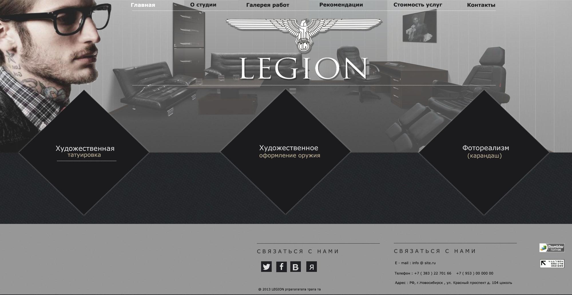 Требуется разработать дизайн сайта для арт-студии Legion фото f_20151eff37432cf1.jpg