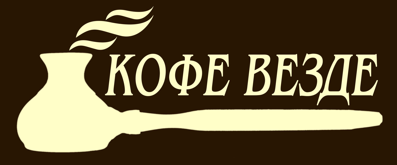 Название, цвета, логотип и дизайн оформления для сети кофеен фото f_4835b9a89682366d.jpg