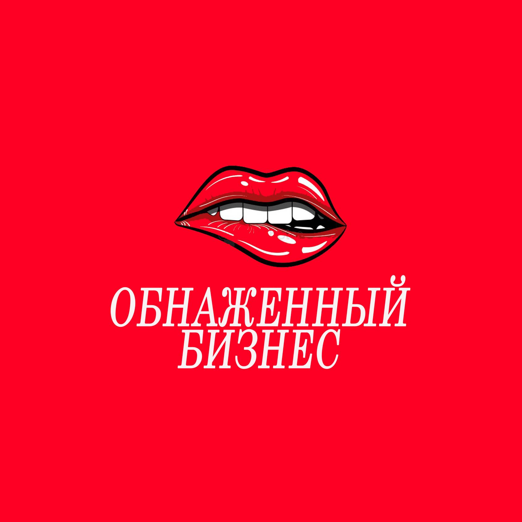 """Логотип для продюсерского центра """"Обнажённый бизнес"""" фото f_6465b9f830bb191a.jpg"""