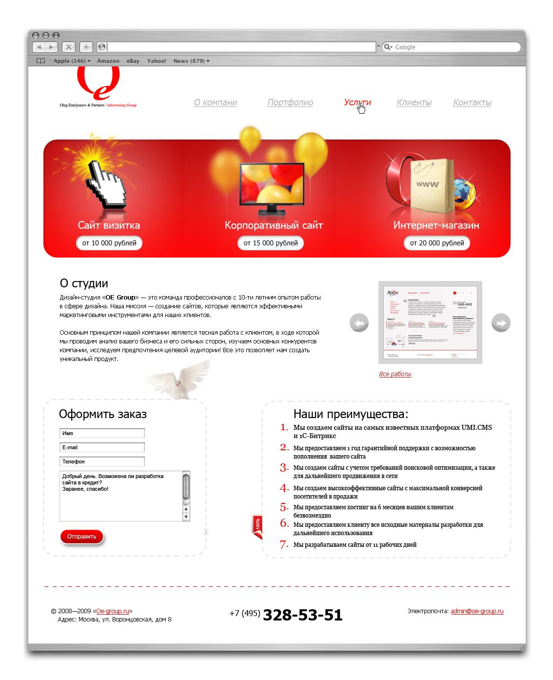 OE Group design