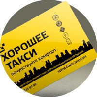 Пластикова карта Хорошего Такси