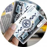 Дисконтная карта такси Кутузовъ