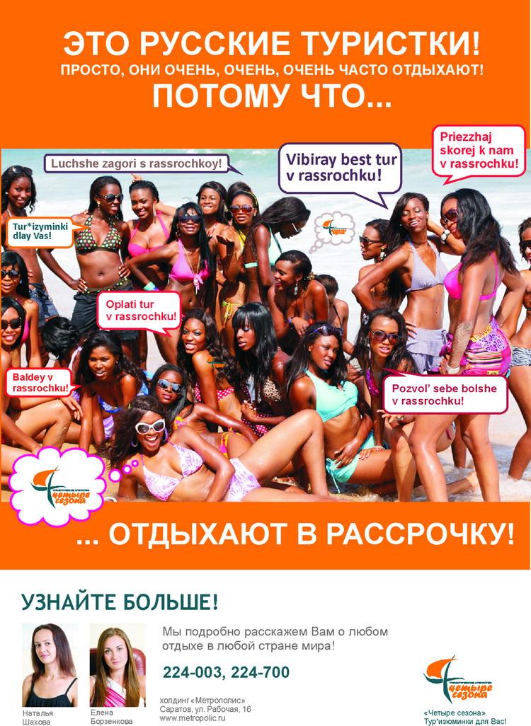 Это русские туристки!