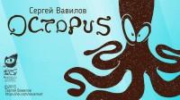 """""""Octopus"""" /  Анимационный фильм / Сергей Вавилов"""