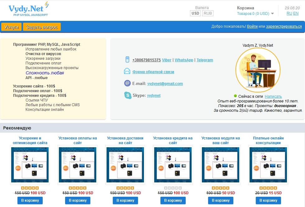 Установка кредита на сайт