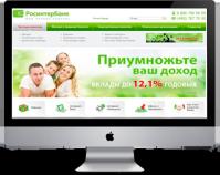 «Росинтербанк» 1С-Битрикс: Управление сайтом – Бизнес