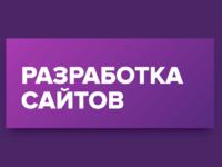 Разработка сайтов (ui и ux Дизайн)