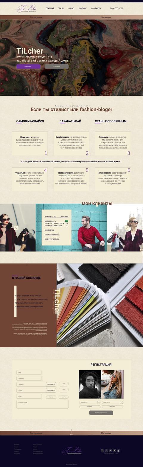 Дизайн сайта фото f_5695b2c90b1e0fed.jpg