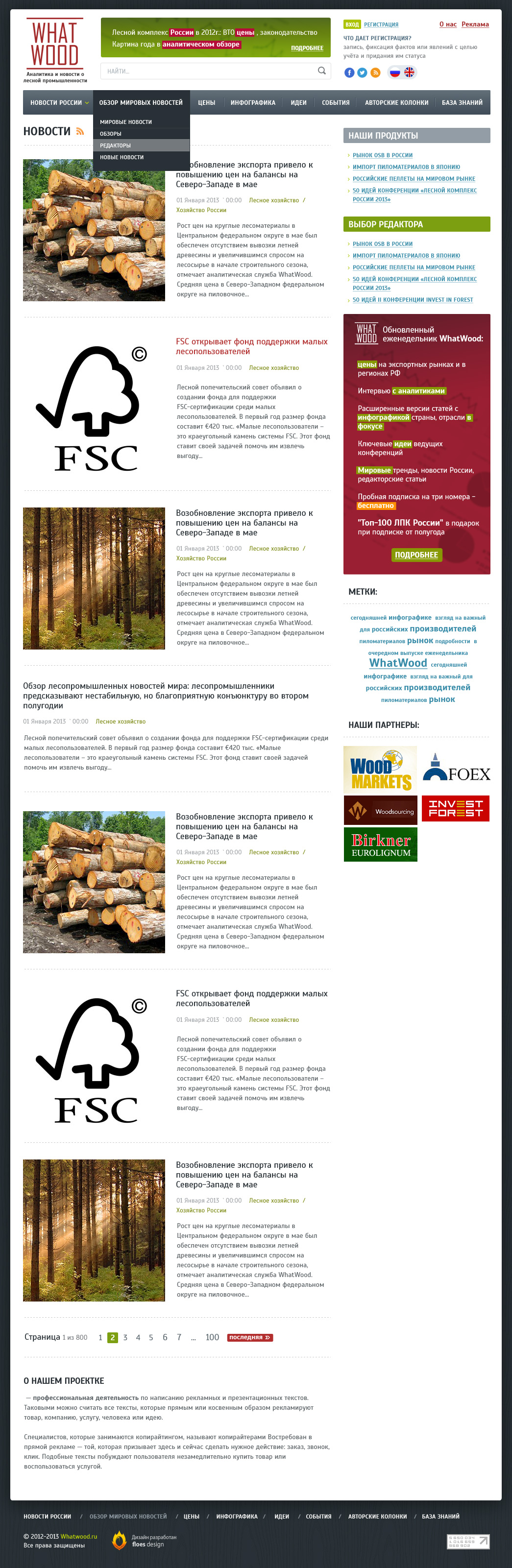 Whatwood - аналитика и новости о лесной промышленности