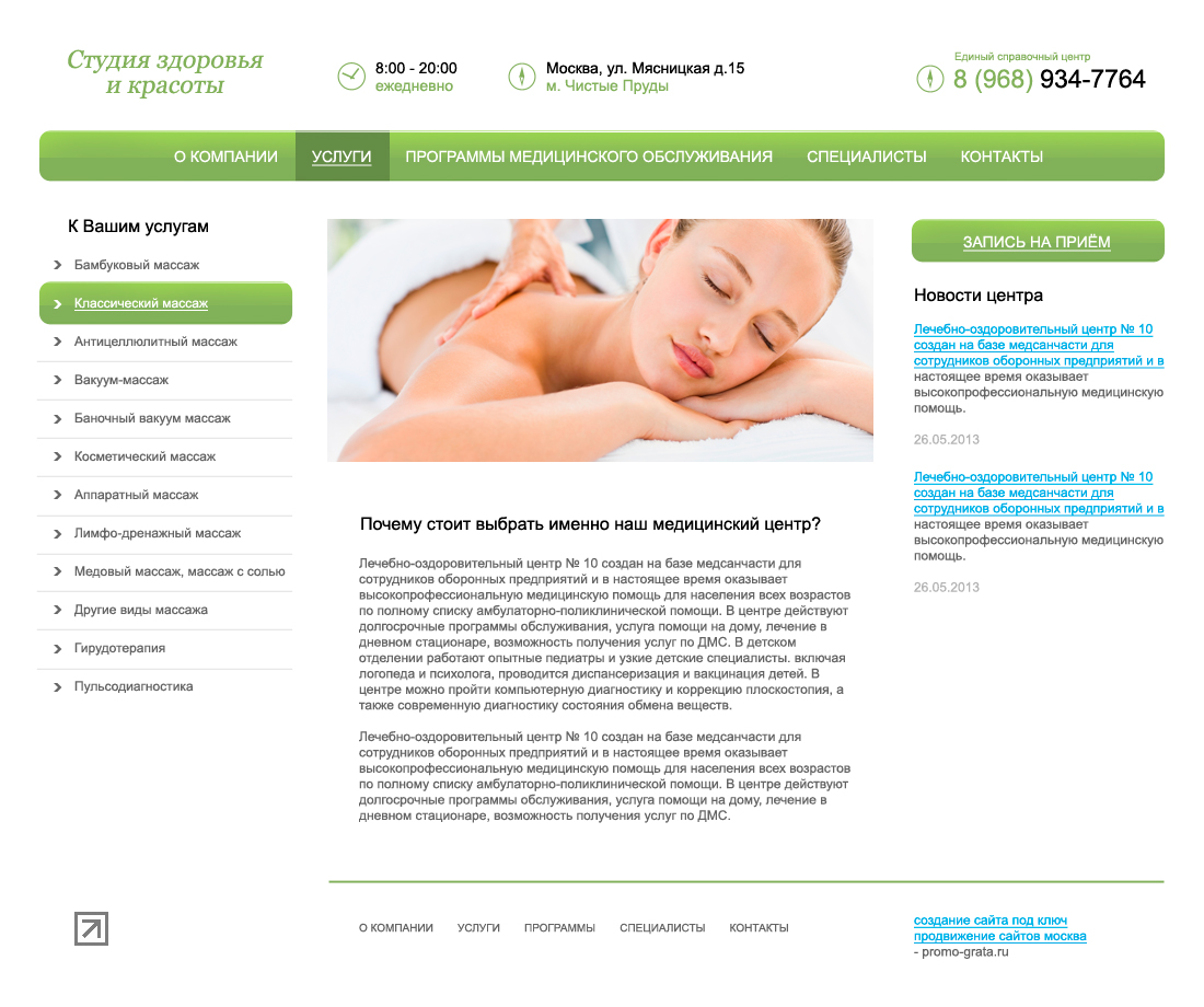 Sbeauty - студия здоровья и красоты