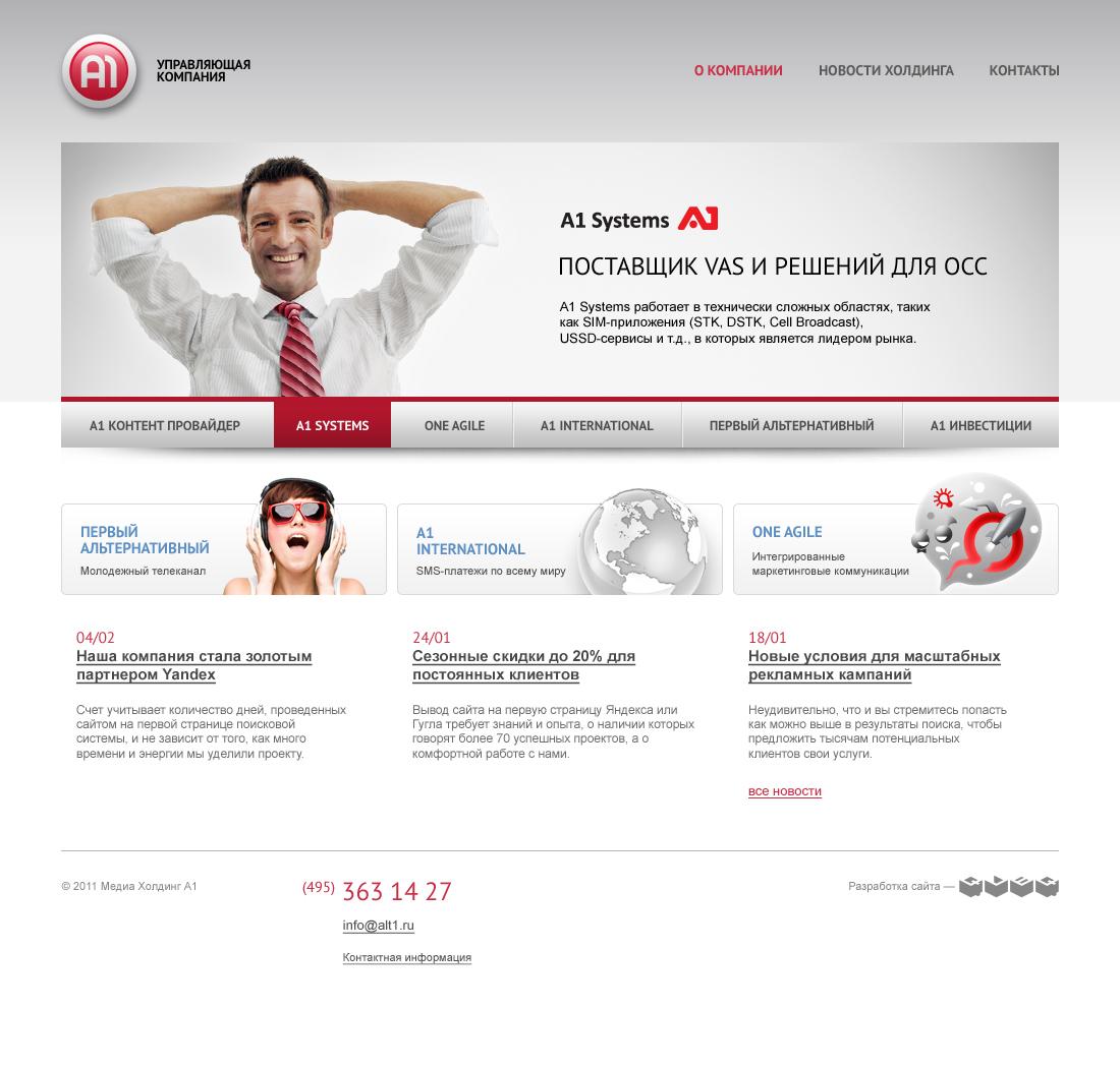 А1 System - управляющая компания