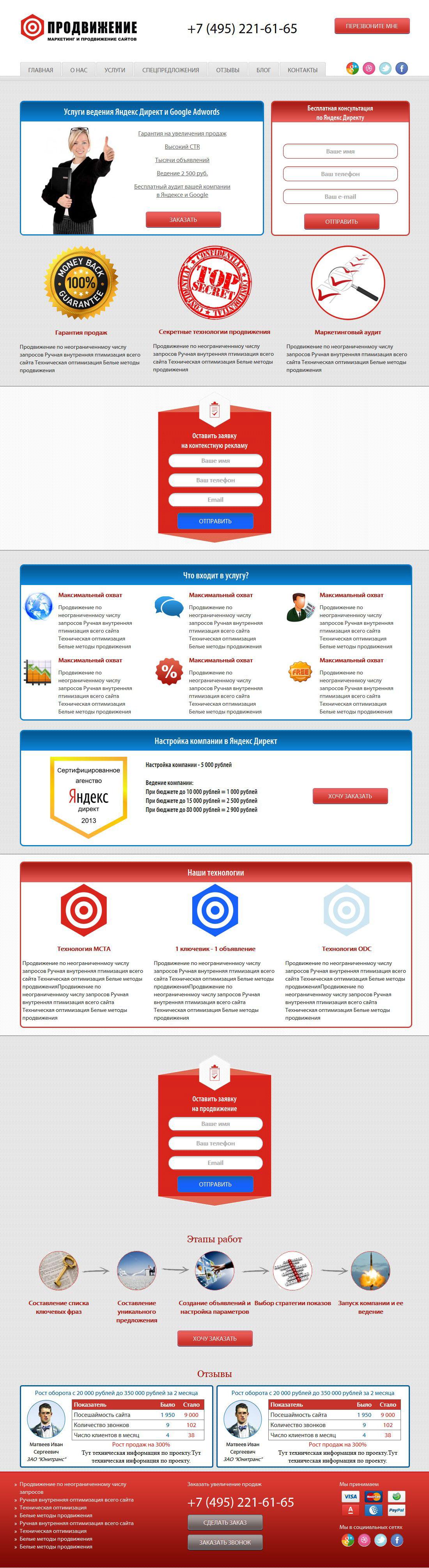 prodvizenie.biz - маркетинг и продвижение сайтов