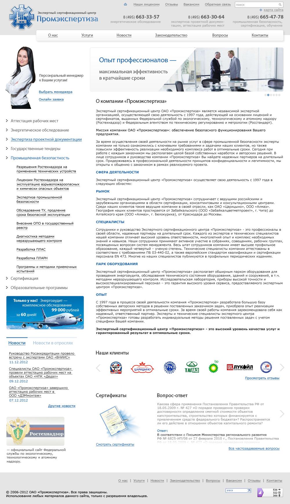 Промэкспертиза - экспертный сертификационный центр