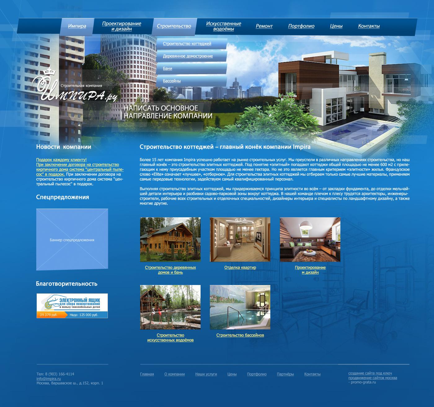 Импира - строительная компания