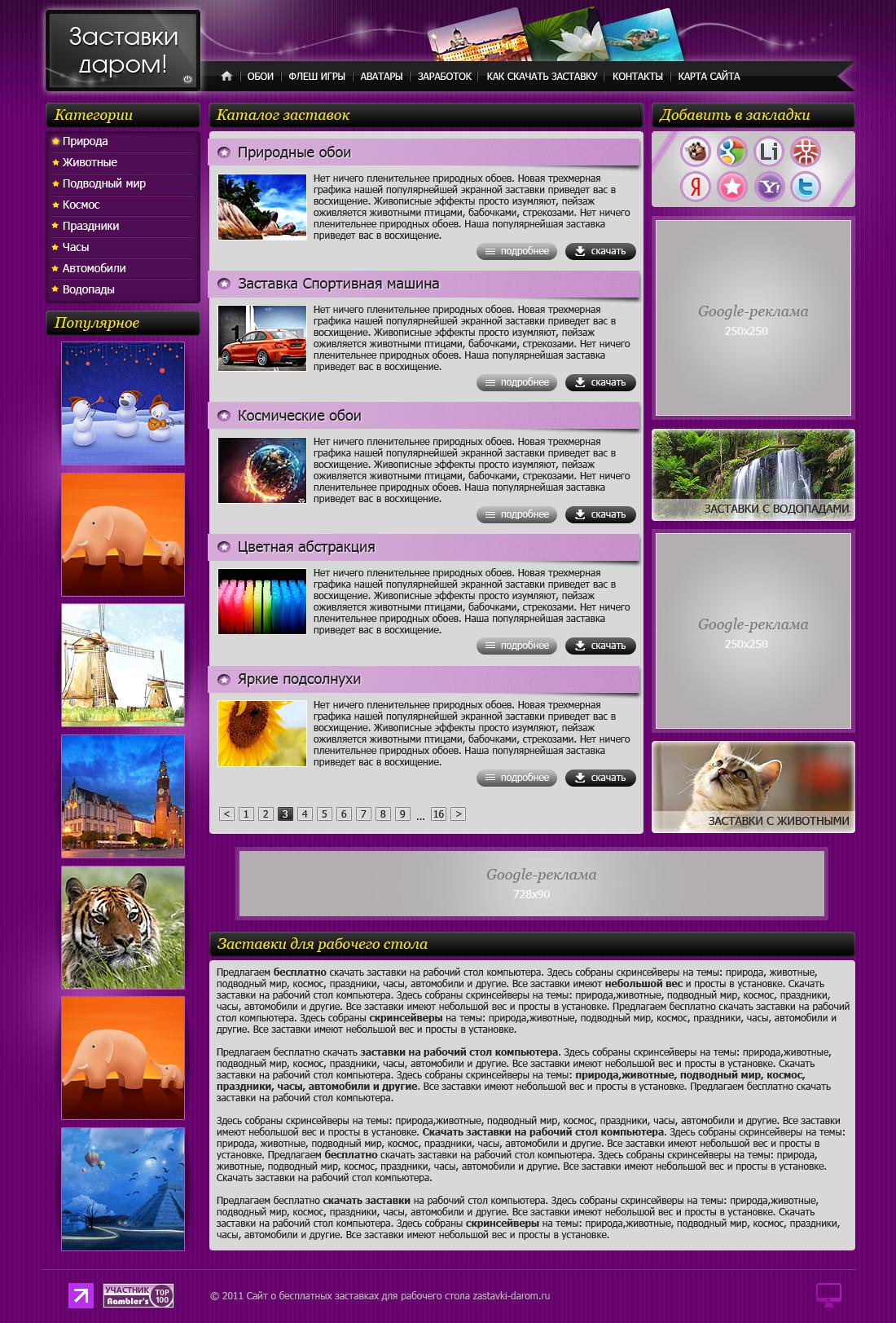 Сайт обоев для рабочих столов