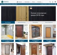 Крепость - производство дверей