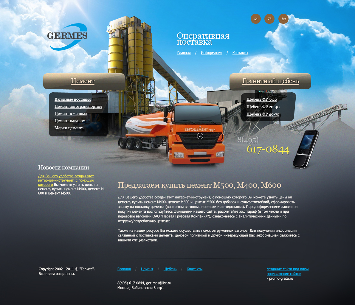 Строительная компания - Germes - доставка цемента