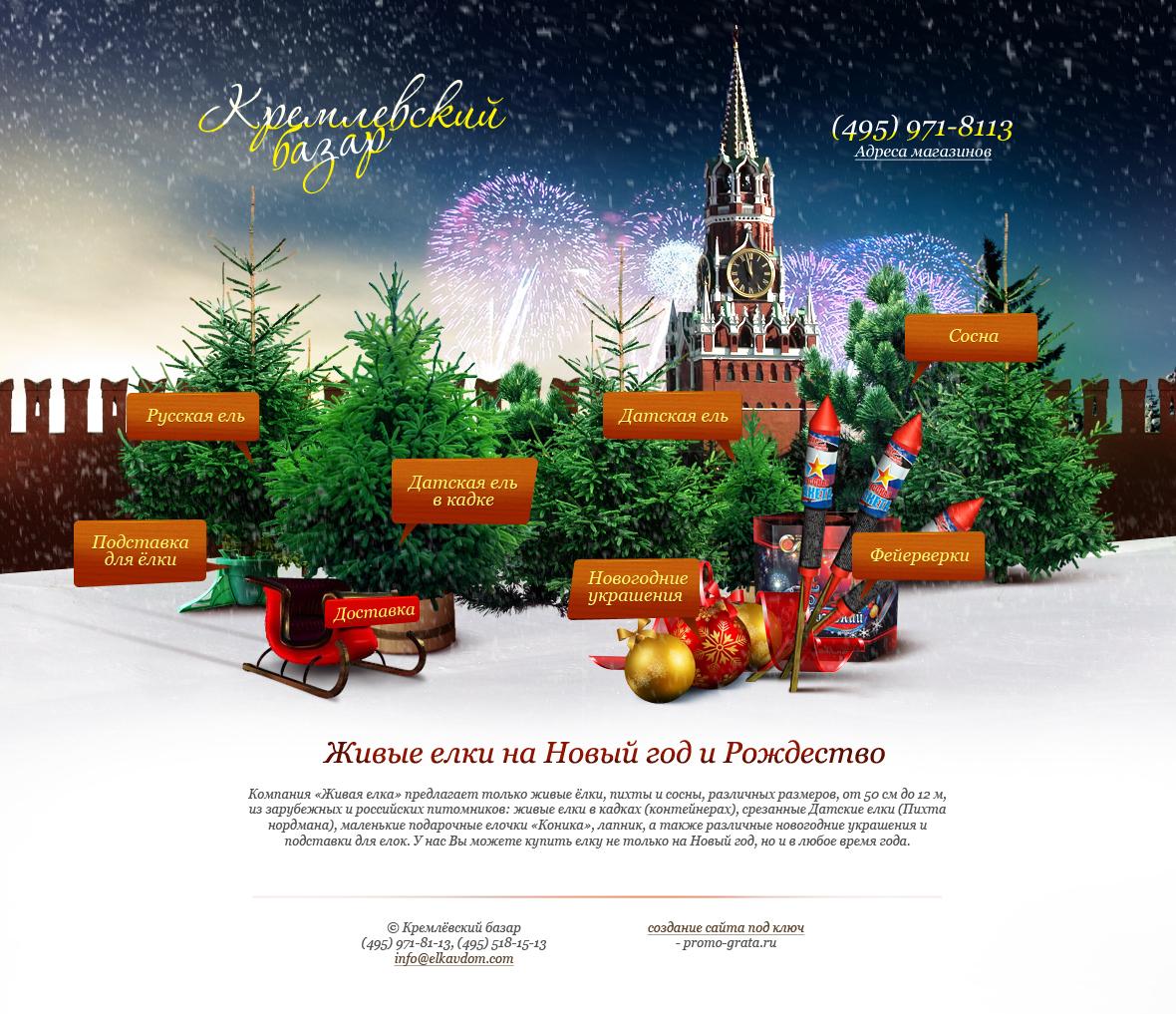 Кремлевский базар - ёлки для новогодней ночи