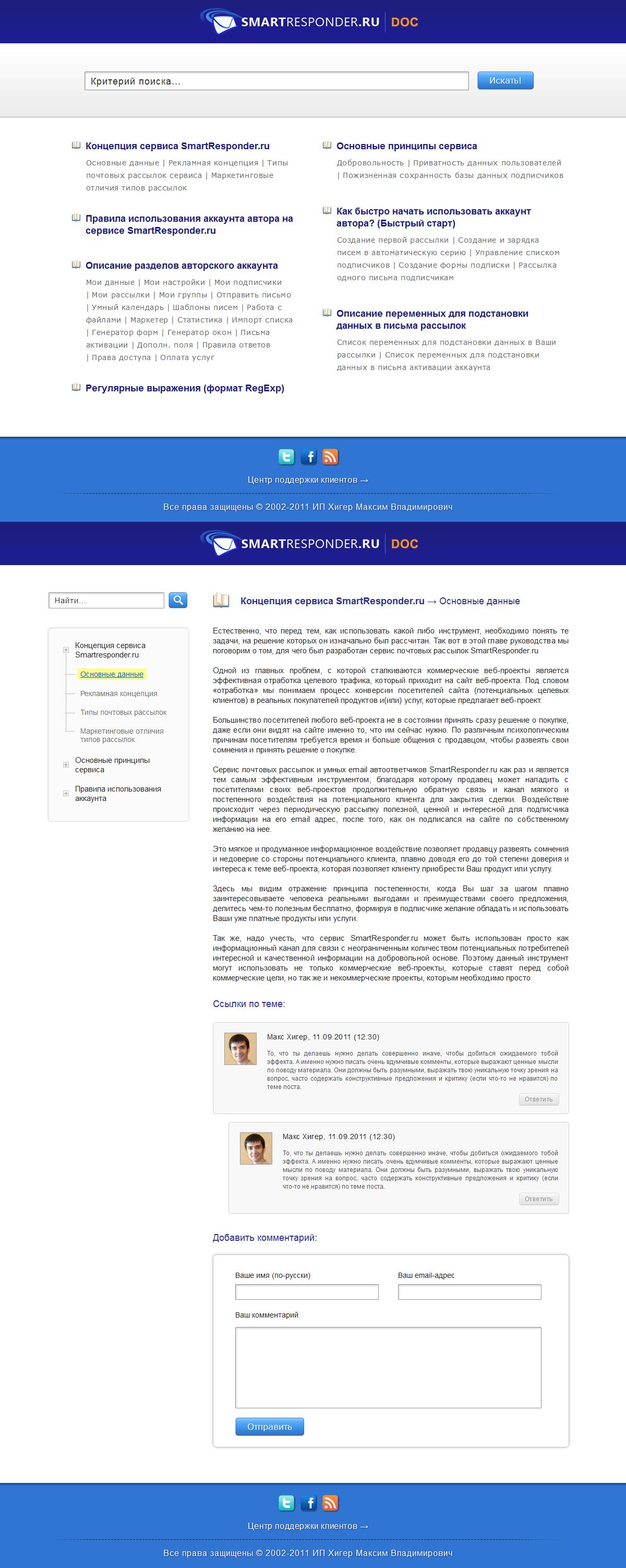 Каталог документов и статей для SmartResponder