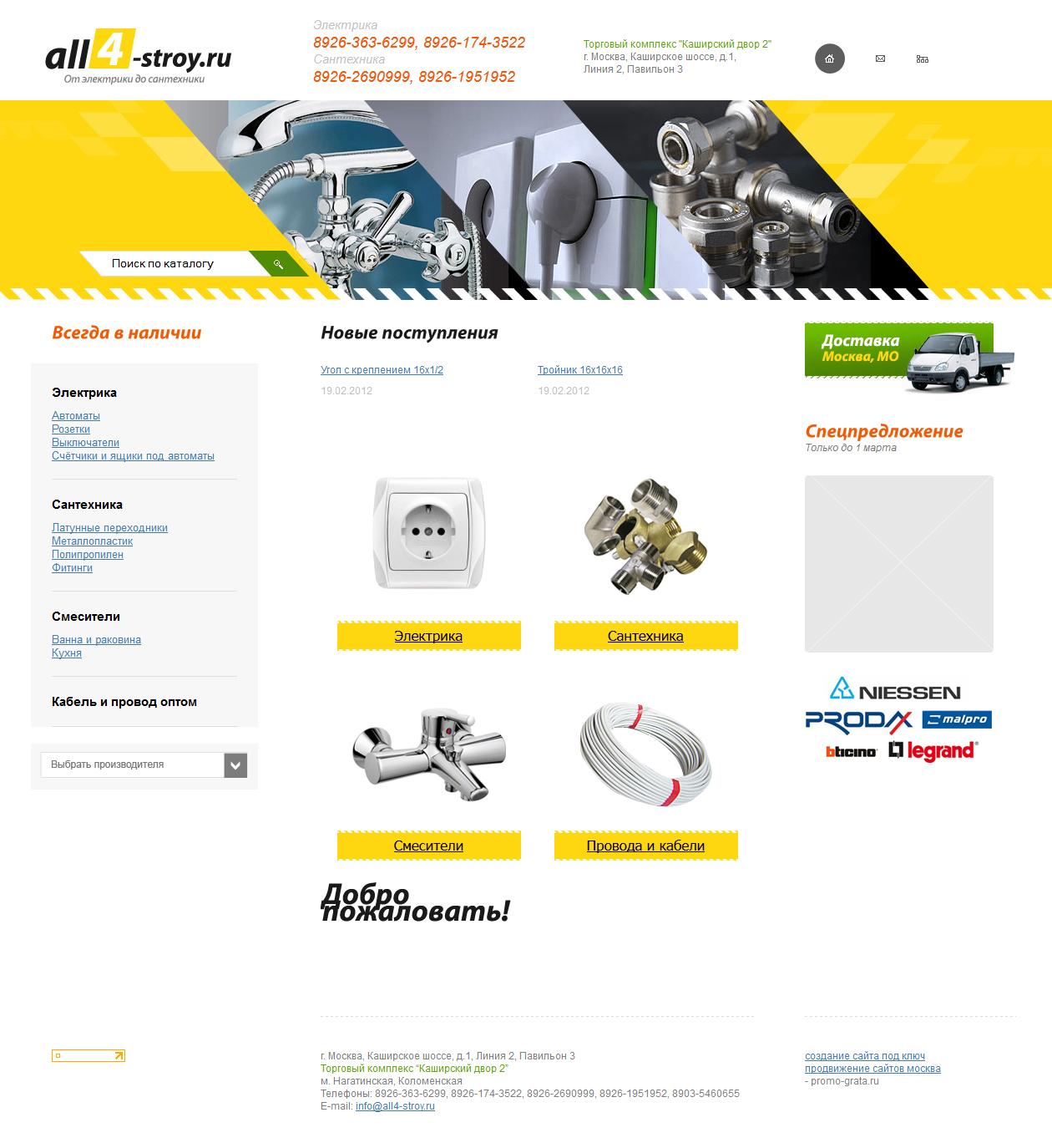 Интернет-магазин - All4Stroy - всё для стройки