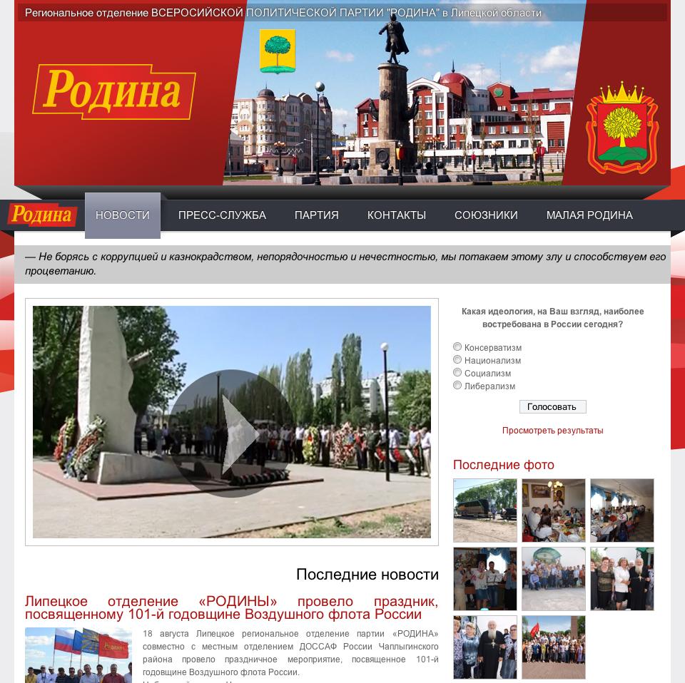 Партия РОДИНА - Липецкий филиал