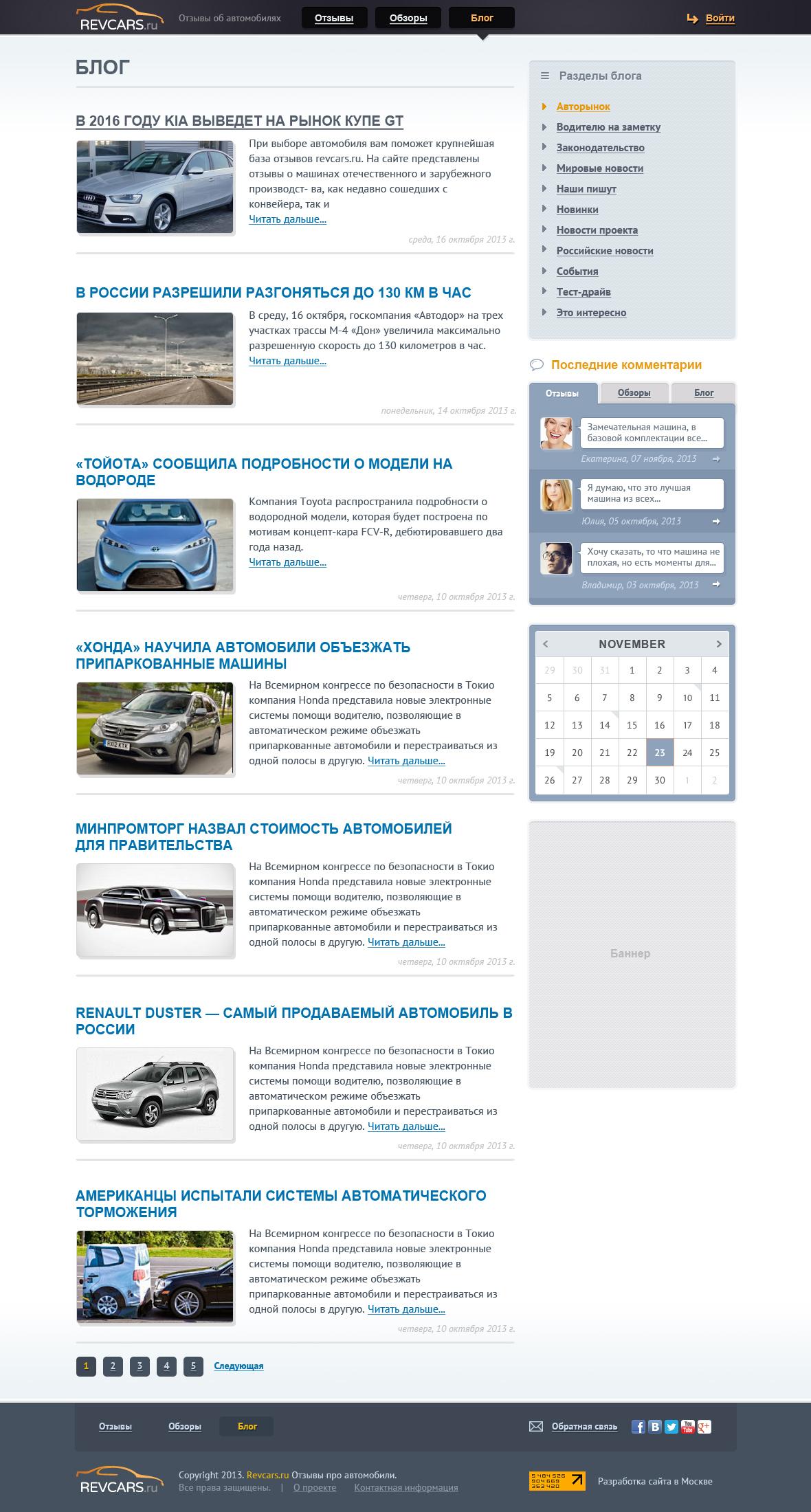 RevCars - сайт об автомобилях