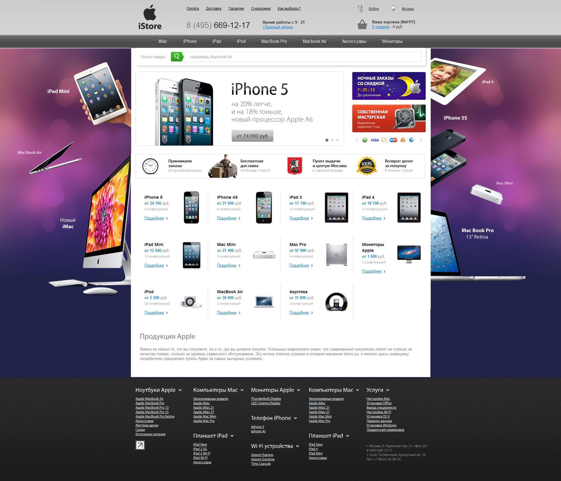 Интернет-магазин аксессуаров и продукции Apple